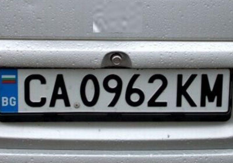Maşinile înmatriculate în Bulgaria ar putea circula în ţară doar 90 de zile pe an