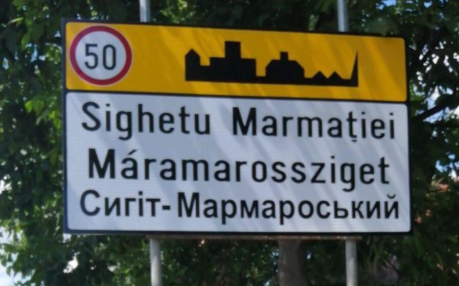 Plăcuțe trilingve la Sighetu Marmației